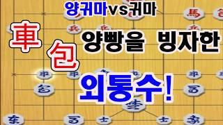 [감독vs1번타자] 차,포 양빵을 빙자한 외통수! (장…