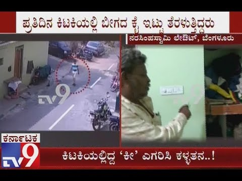 Robber Gained Entry by Using Key Placed Near Window in Bengaluru