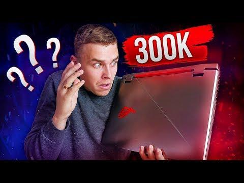 Что такое ноутбук за 300000 рублей?