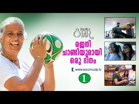 A Day With Actress Rajini Chandy | Day With A Star | Part 01 | Kaumudy TV