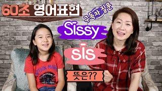 60초 영어표현 - sissy & sis  뜻은…