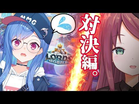 【 #ロードモバイル 】赤羽軍VS西園軍【対決編】
