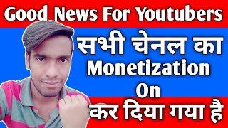 Good News For youtubers All Channel Monetization review complete !! new update on YouTube ?