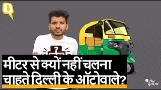 Delhi के Auto Rickshaw Driver मीटर से क्यों नहीं चलना चाहते? खुद इन्हीं से जानिए | Quint Hindi