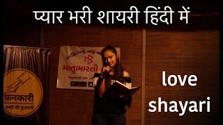 प्यार भरी शायरी हिंदी में | latest Best love Shayari in Hindi 2019 | Matrubharti