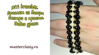 DIY: bracelets. Браслет из бисера быстро и просто. Видео уроки