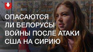 Опасаются ли белорусы войны после атаки США на Сирию