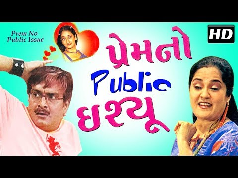 Prem No Public Issue HD  GUJJUBHAI Siddharth Randeria  Superhit Comedy Gujarati Natak