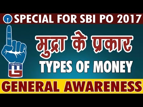 TYPES OF MONEY | GENERAL AWARENESS | SBI PO 2017 | मुद्रा के