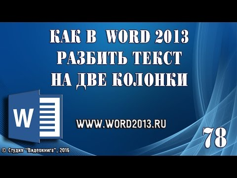 Как в Word 2013 разбить текст на две колонки