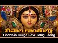 Download Vijayawada Kanaka Durga Songs | Deepala Kantullona Telugu Devotional Folk Song MP3 song and Music Video