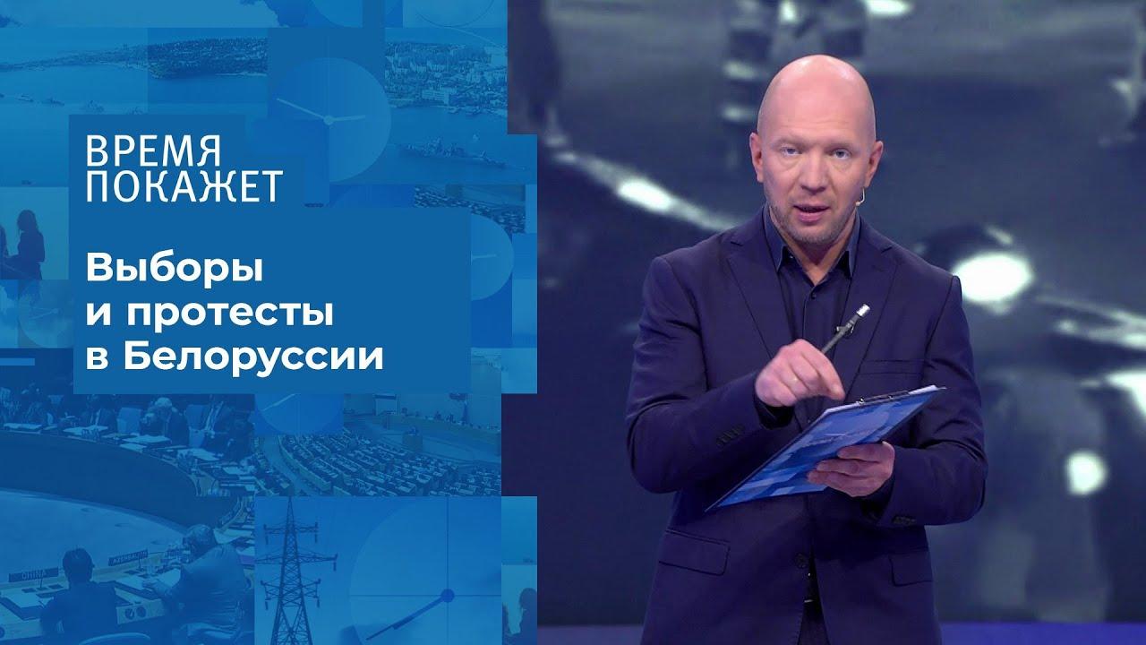 Протесты в Белоруссии Время покажет Фрагмент выпуска от 11082020