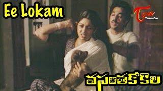 Vasantha Kokila Telugu Movie Songs | Ee Lokam Video Song | Kamal Hassan, Sridevi