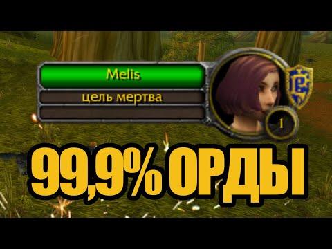 Легендарные поступки игроков в World Of Warcraft