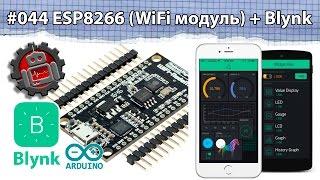 #044 ESP8266 WiFi модуль + Blynk