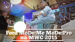 MoDe:Me и MoDe:Pro - пара электробайков от Ford