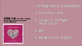 [2019.5.23발매] 김현철 - fe's 10th preview '10th preview(프리뷰)'는 지난 2006년 발매한 정규 9집 '토크 어바웃 러브(talk about love)' 이후 김현철이 13년 만에 공개하는 정식 신보이자, 올가을 10집 발표에 앞서...