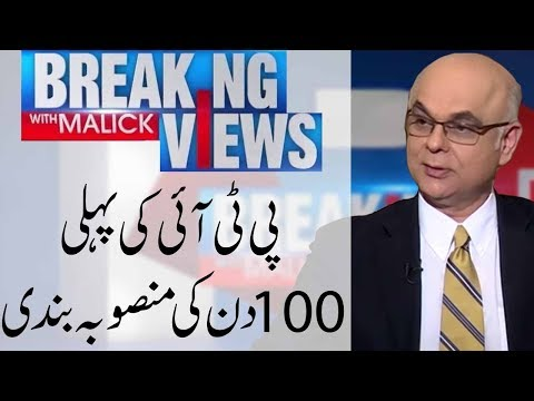 Breaking Views With Malick | First 100 days plan of PTI | 20 May 2018 | 92NewsHD