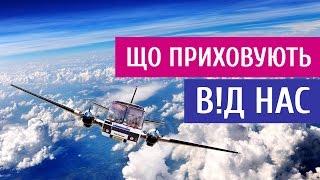 Справжня ціна Лоукост Авіаквитків - Дорогами(, 2015-12-08T15:25:42.000Z)