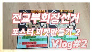 [VLOG] 초등 전교부회장 선거 2편 | 준비하고 선…