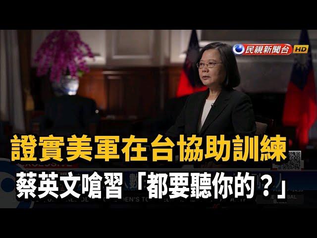 證實美軍在台協助訓練 蔡英文嗆習「都要聽你的?」-民視台語新聞