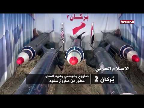 War In Yemen And Geopolitical Standoff In Middle East