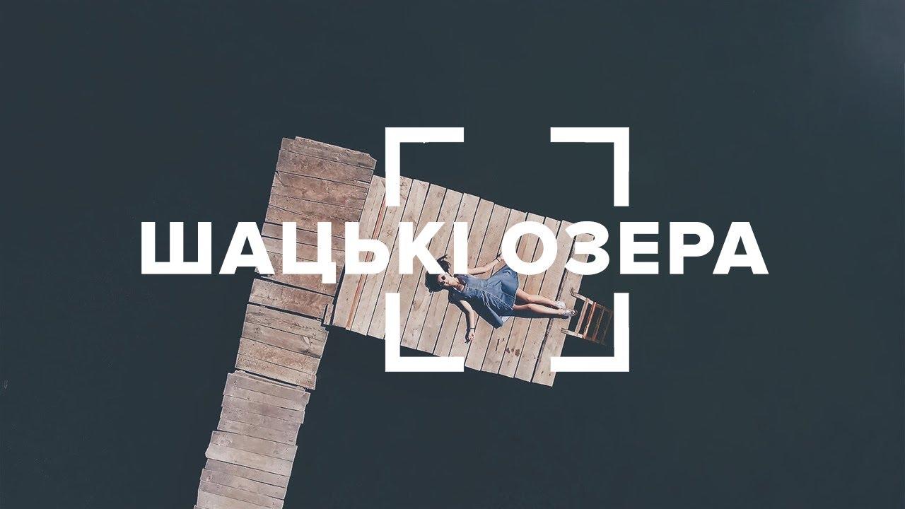 Blog 360 - подорожі Україною. Шацькі озера
