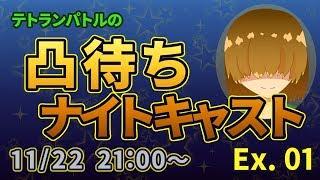 【Vtuber凸待ち】凸待ちナイトキャスト Ex.01【雑談配信】
