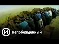 Непобежденный | Телеканал 'История'