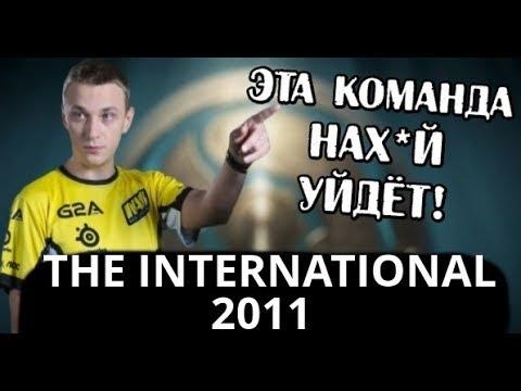 НАВИ! МИЛЛИОН! - ЛУЧШИЕ МОМЕНТЫ THE INTERNATIONAL 2011   КАК ЭТО БЫЛО - Познавательные и прикольные видеоролики