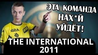 ЛУЧШИЕ МОМЕНТЫ THE INTERNATIONAL 2011   КАК ЭТО БЫЛО