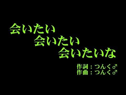 ℃-ute 『会いたい 会いたい 会いたいな』 カラオケ