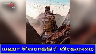 மஹா சிவராத்திரி விரதமுறை | Maha Sivarathiri | Siva Rathiri | Britain Tamil Bhakthi