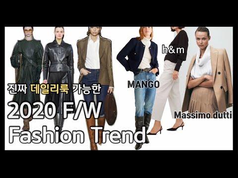 2020 F/W 패션 트렌드 | 런웨이용 아닌 진짜 데일리룩 가능한 트렌드 짚어냄! | ZARA / Massimodutti / Mango 신상아이템 소개하니 쉽게 따라 해보세요!