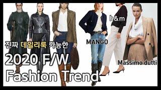 2020 F/W 패션 트렌드 | 런웨이용 아닌 진짜 데…