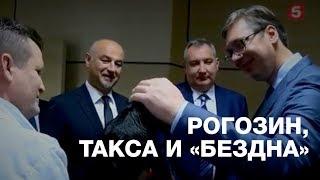 Рогозин, такса и «Бездна»