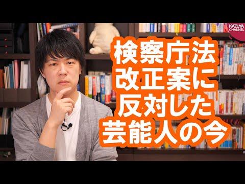 2020/07/09 「#検察庁法改正案に抗議」した芸能人たちは香港問題にどうコメントしたか