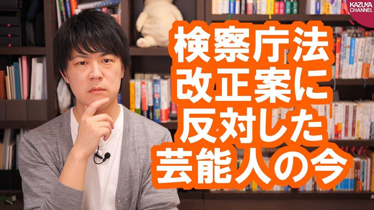 「#検察庁法改正案に抗議」した芸能人たちは香港問題にどうコメントしたか