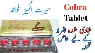 Cobara  tablets use,cobra Tablet ke fahdy