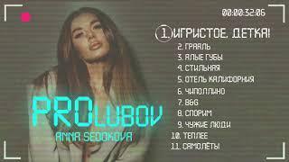 Анна Седокова - Игристое, детка! (Премьера песни 2019)