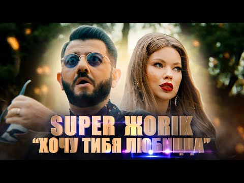 Супер Жорик - Хочу тибя любицца. Премьера клипа 2019 - Видео онлайн