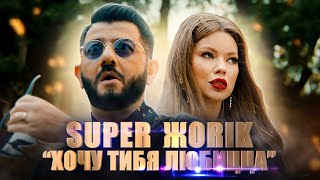 Super Жorik - Wanna lov yu. (Music Video Premiere 2019)