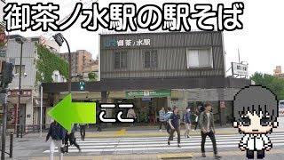 【駅そば】御茶ノ水駅の立ち食いそばを食べてみた / Standing Soba in Ochanomizu Station