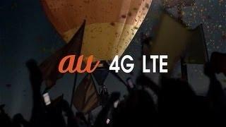 いいなCM au 4G LTE 「PERFECT SYNC.」篇 90秒