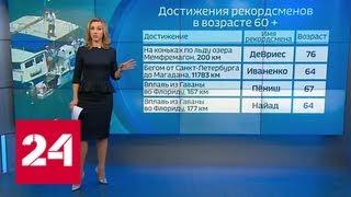 Чудодейственные таблетки Владимира Путина - Россия 24