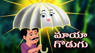 మాయా గొడుగు | Magical Umbrella | Moral Stories For Kids | Telugu Stories | Edtelugu