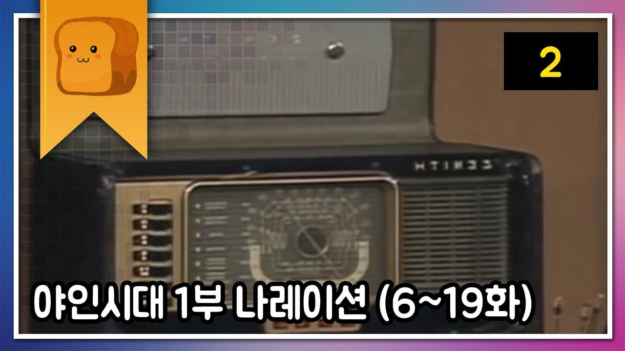 [더빙]야인시대 1부 나레이션 (6화-19화)