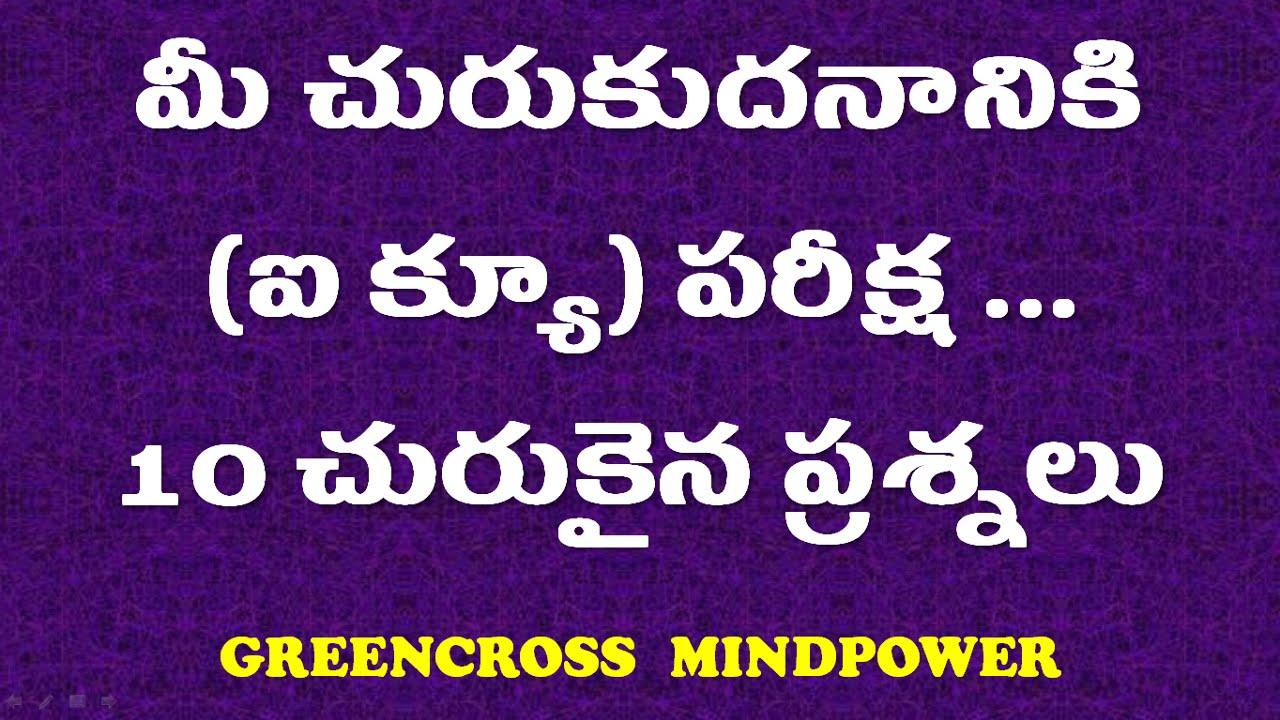 Mind Power Videos À°® À° À°• À°¯ À°ªà°° À°• À°· À°š À°• À°¡ I Q Test Telugu Puzzles Riddles Brainteasers Youtube