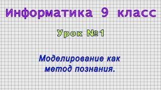 Информатика 9 класс (Урок№1 - Моделирование как метод познания.)