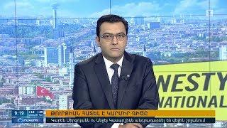 20․07․2017 Օրակարգ 09։00